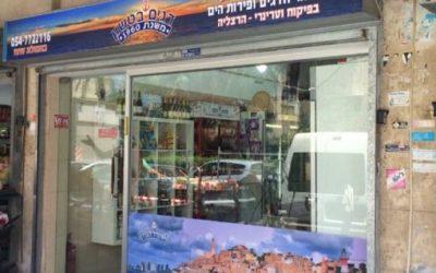 משלוח דגים תל אביב